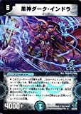 デュエルマスターズ/DM-27/9/R/黒神ダーク・インドラ