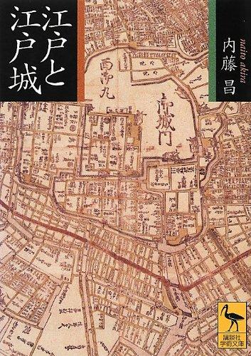 江戸と江戸城 (講談社学術文庫)