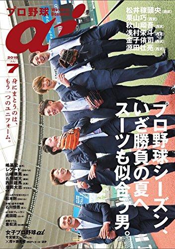 プロ野球ai(アイ)2018年7月号 (プロ野球選手スーツ特集)