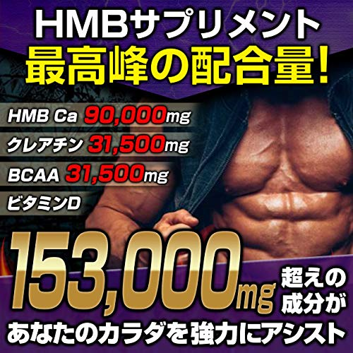 『HMBプレミアムセレクト【HMBCa90,000mg/クレアチン31,500mg/BCAA31,500mg/ビタミンD】大容量450粒の決定版HMBサプリ』の2枚目の画像