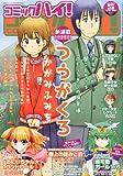 コミックハイ! Vol.109 2014年 5/22号 [雑誌]
