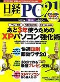 日経 PC 21 (ピーシーニジュウイチ) 2007年 09月号 [雑誌]