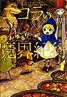 ニコラのおゆるり魔界紀行 全4巻 (宮永麻也)