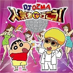 DJ OZMA「人気者で行こう!」のジャケット画像