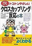 トコトンやさしいクロスカップリング反応の本 (今日からモノ知りシリーズ)