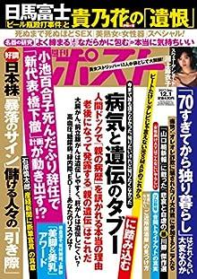週刊ポスト 2017年11月24日号 [Shukan Post 2017-11-24]