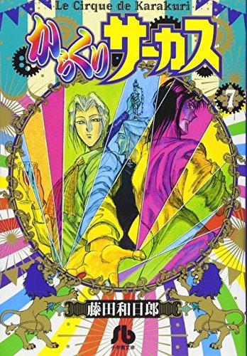 からくりサーカス (7) (小学館文庫 ふD 29)