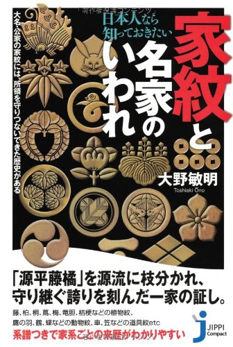日本人なら知っておきたい家紋と名家のいわれ (じっぴコンパクト新書)