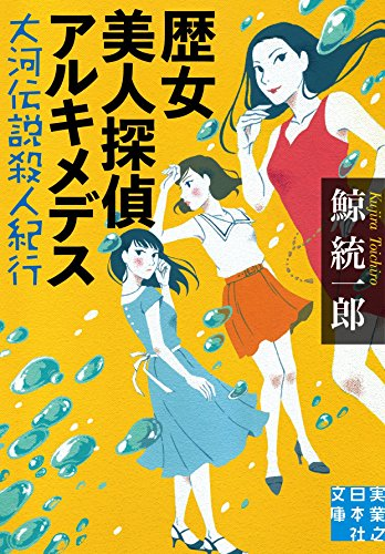 歴女美人探偵アルキメデス 大河伝説殺人紀行 (実業之日本社文庫)