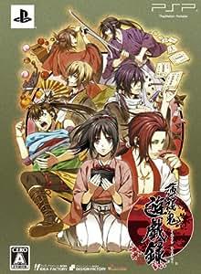 薄桜鬼 遊戯録(限定版:「ドラマCD」「手ぬぐい」同梱) - PSP