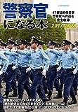 警察官になる本2017-2018 (イカロス・ムック)