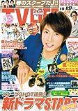 テレビライフ 首都圏版  2012年4/14-4/27