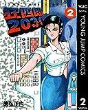 狂四郎2030 2 (ヤングジャンプコミックスDIGITAL)