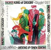 KING OF DIGGIN'~DIGGIN' OST~ やさぐれファンク番外地編