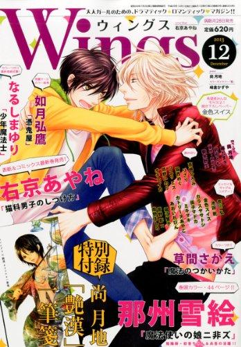 Wings (ウィングス) 2013年 12月号 特別付録 尚月地「艶漢」一筆箋 [雑誌]