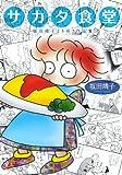 サカタ食堂 坂田靖子よりぬき作品集 (ピュアフルコミック)