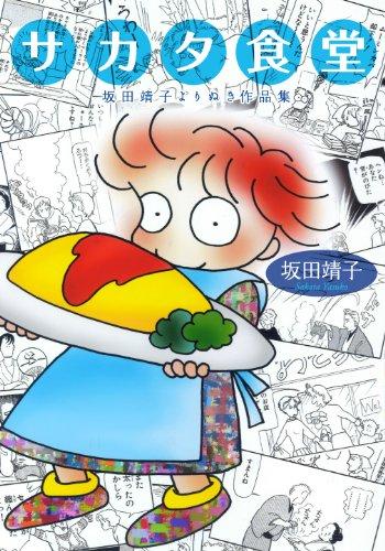 サカタ食堂 坂田靖子よりぬき作品集 (ピュアフルコミック)の詳細を見る
