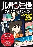 ルパン三世DVDコレクション (35) 2016年  5/31号