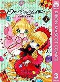 ローゼンメイデン dolls talk 3 (りぼんマスコットコミックスDIGITAL)