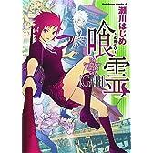 喰霊 ~追儺の章~ (角川コミックス・エース 160-8)
