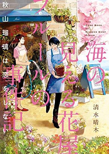 海の見える花屋フルールの事件記~秋山瑠璃は恋をしない~ (TO文庫)の詳細を見る
