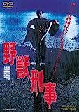 野獣刑事[DVD]