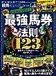 【完全ガイドシリーズ224】競馬完全ガイド (100%ムックシリーズ)