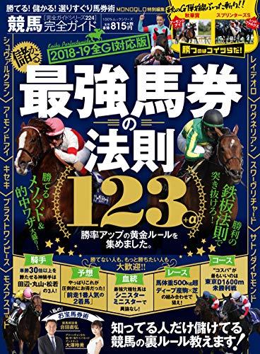 【完全ガイドシリーズ224】競馬完全ガイド (100%ムック...