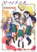 【Amazon.co.jp限定】ヤマノススメ おもいでプレゼント(A4クリアファイル付) [Blu-ray]