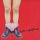 ブッチーメリー The ピーズ1989-1997 SELECTION SIDE B 画像