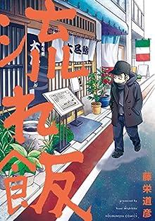 [藤栄道彦] 流れ飯 第01巻