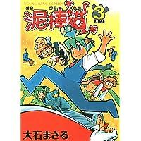 泥棒猫(3) (ヤングキングコミックス)