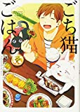 ごち猫ごはん: ポー・バックス Be COMICS (Beコミックス)