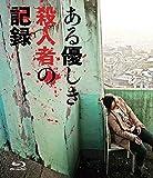 ある優しき殺人者の記録 Blu-rayコレクターズ・エディション[Blu-ray/ブルーレイ]