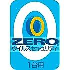 ZERO ウイルスセキュリティ 1台 (最新) ダウンロード版