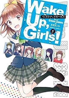 [カガケント]のWake Up, Girls!(1) (角川コミックス・エース)