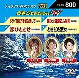 DVDカラオケ 音多StationW 800