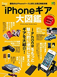 flick!特別編集 iPhoneギア大図鑑