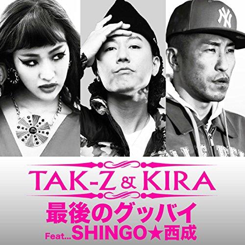 最後のグッバイ (feat. SHINGO★西成)