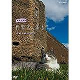 岩合光昭の世界ネコ歩き スコットランド DVD【NHKスクエア限定商品】