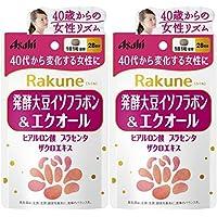 【2個セット】Rakune(らくね) 28粒 発酵大豆イソフラボン&エクオール