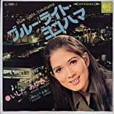 ブルー・ライト・ヨコハマ[EPレコード 7inch]