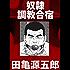 奴隷調教合宿【分冊版】 (ポット出版プラス)