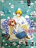 Kiss (キス) 2011年 7/25号 [雑誌] (雑誌 - 2011/7/25)