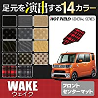 Hotfield ダイハツ ウェイク WAKE LA700S LA710S フロントセンターマット STDブラック モデル:レジャーエディション以外