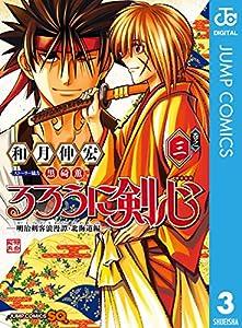 るろうに剣心―明治剣客浪漫譚・北海道編― 3 (ジャンプコミックスDIGITAL)
