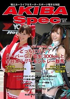 [北森涼介, 鈴木ケンイチ]の月刊AKIBA Spec Vol.45 萌えカーライフ&モータースポーツ電子月刊誌