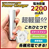 スマートフォン・携帯電話対応 2200mAh 超軽量リチウムイオンカルテット充電器 (4in1コネクタ・USBケーブル付) BSC-2200SV4CT