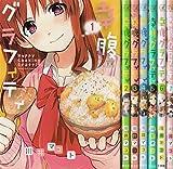幸腹グラフィティ コミック 1-7巻セット (まんがタイムKRコミックス) -
