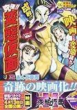 究極!!変態仮面 4 (SHUEISHA JUMP REMIX)